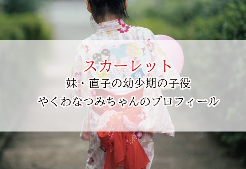 スカーレット 子役