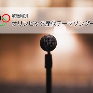 【オリンピック歴代テーマソング(各局)一覧】ランキング&2020東京は?