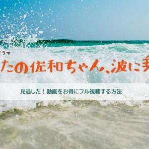 『ひなたの佐和ちゃん波に乗る』再放送は?見逃し動画をフル視聴する方法
