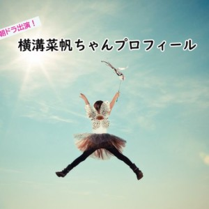 スカーレット照子役・横溝菜帆ちゃんの目が可愛い!年齢・身長・似てる芸能人は?