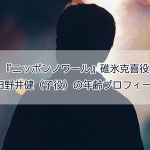 ニッポンノワール碓氷克喜役・田野井健(子役)の年齢プロフィール