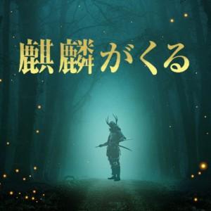 『麒麟がくる』明智光秀の生い立ち・濃姫といとこ説・妻との逸話を紹介
