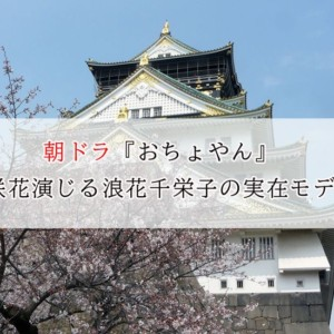 朝ドラ『おちょやん』杉咲花演じる竹井千代の実在モデルは浪花千栄子!