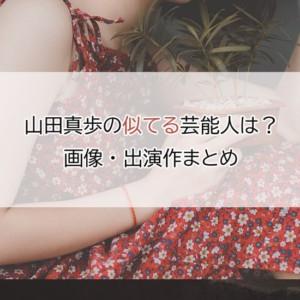 シャーロック出演の山田真歩の似てる芸能人は椿鬼奴?画像で比較!