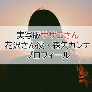 森矢カンナはかわいくないから花沢さん役に抜擢された?!