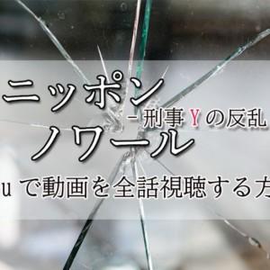 ニッポンノワール犯人は笹野高史演じる深水喜一と予想!