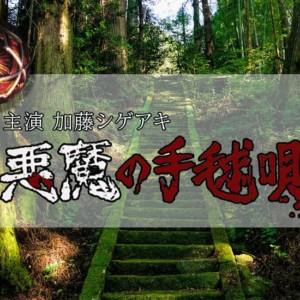 『金田一耕助(加藤シゲアキ版)悪魔の手毬唄』キャスト・相関図・歌詞全文