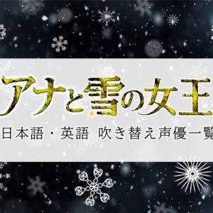『アナと雪の女王声優一覧』日本語・英語の吹き替えキャスト!