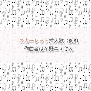 スカーレット挿入歌(BGM)の作曲者は冬野ユミ「アシガール」の音楽も担当!