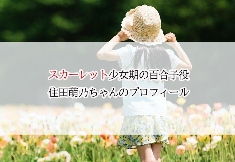 パプリカ 芦田愛菜 Foorinのメンバープロフィールとパプリカ動画!新海誠の娘がいる!?