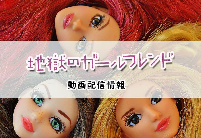 地獄のガールフレンド ドラマ 無料視聴 7話