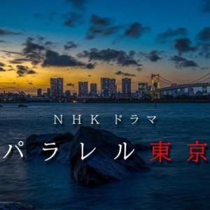 NHKスペシャルドラマパラレル東京のキャストあらすじ!4日間をリアル体感