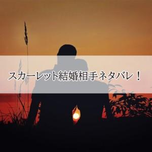 スカーレット結婚相手ネタバレ!十代田八郎との出会いからゴールインまで!