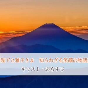 雅子さまドラマ化(フジ)キャスト・あらすじ!ミムラ主演で陛下役は?
