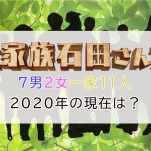 石田さんちの2020年現在は?家族構成・兄弟構成【最新版】長女や三男は?