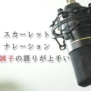 スカーレットナレーション中條誠子の語りが上手いと高評価!