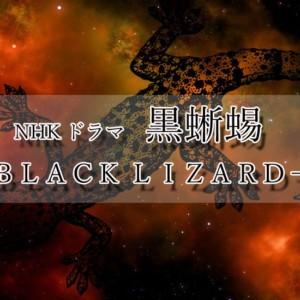 『黒蜥蜴(NHK)』再放送は?見逃し動画をフル視聴する方法