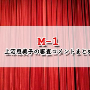 【M-1上沼恵美子のコメントまとめ】暴言&批判は愛のある証?