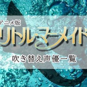 アニメ『リトルマーメイド』声優一覧(日本語・英語の吹き替え)アースラは?