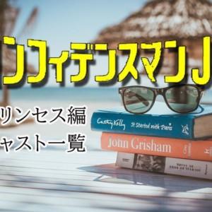 コンフィデンスマンJP映画の続編キャスト一覧!プリンセス編も豪華出演者が集結!