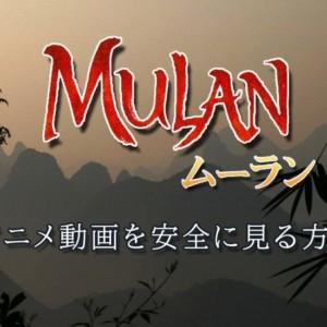 ムーラン(アニメ)の動画を安全にフル視聴する方法!地上波を見逃した方へ