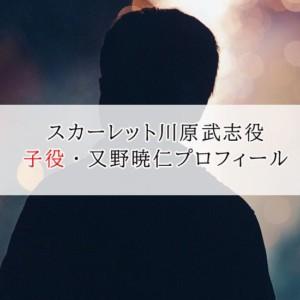 スカーレット川原武志(子役)は又野暁仁!喜美子と八郎の息子が登場!
