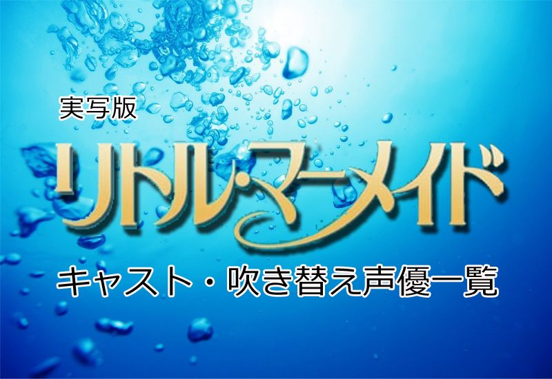 リトルマーメイド実写化キャスト日本語吹き替え声優一覧