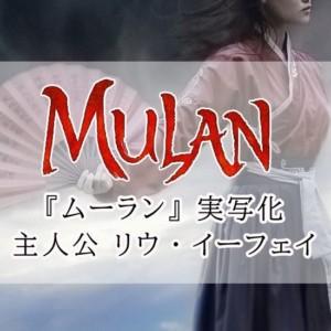 『ムーラン』実写化の主人公リウ・イーフェイの国籍や結婚相手は?