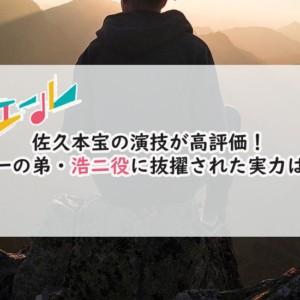 『エール』佐久本宝の演技が高評価!裕一の弟・浩二役に抜擢された実力は?