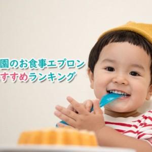 【保育園のお食事エプロン】カビ&臭いも防ぐおすすめ7選