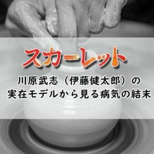 スカーレット川原武志(伊藤健太郎)のモデル実話!病気の結末