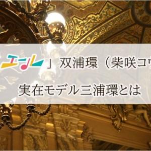 「エール」双浦環(柴咲コウ)のモデルが実在!蝶々夫人で知られる三浦環とは