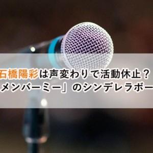 石橋陽彩は声変わりで活動休止!「リメンバーミー」ミゲルの声優!