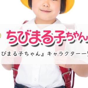 『ちびまる子ちゃん』キャラクター(フルネーム)一覧と相関図