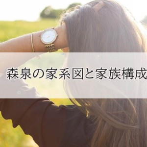 【森泉の家系図と家族構成】5人兄妹は社交界デビューのセレブ!