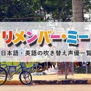 【リメンバーミー声優一覧】日本語・英語の歌の吹き替えを画像付きで!