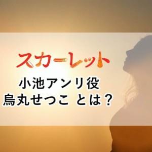 """スカーレット""""小池アンリ役""""の烏丸せつこは元祖グラマー女優!"""