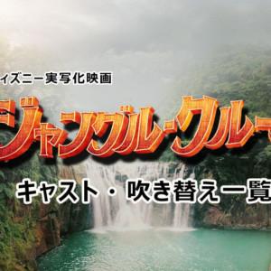 『ジャングルクルーズ(映画)』キャスト・日本語吹き替え一覧