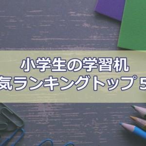 「小学生の学習机おすすめ5選」おしゃれ・シンプル・コンパクト!