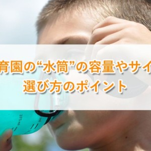 保育園の水筒の容量やサイズの選び方!1歳2歳3歳のおすすめ