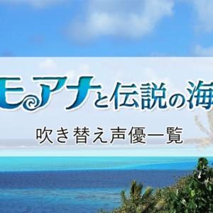『モアナと伝説の海』声優一覧!日本語・英語吹き替えは誰?