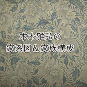 【本木雅弘の家系図】華麗なる芸能一家の家族構成!