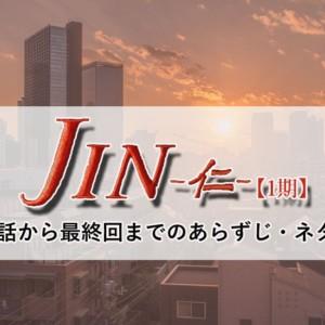 『JIN-仁-』ドラマ1期の結末・ネタバレ!第1話から最終回までのあらすじ