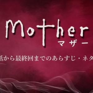 芦田愛菜『Mother (マザー )』ドラマ最終回ネタバレ!第1話からのあらすじ