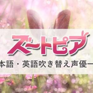 『ズートピア』声優一覧!日本語・英語吹き替えキャストを画像付きで