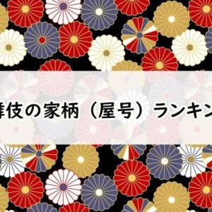 """歌舞伎の家柄ランキング!屋号によって""""格""""の違いがある?!"""