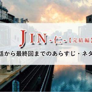 JIN-仁-ドラマ【完結編】ネタバレ!第1話から最終回までのあらすじ