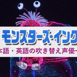 『モンスターズインク』声優一覧!日本語・英語吹き替え画像付き