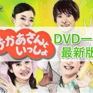 『おかあさんといっしょ』DVD一覧!最新人気ランキングトップ10!