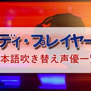 『レディプレイヤー1』声優一覧!(日本語吹き替え)小ネタもご紹介!